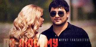 "Murat Tkhagalegov. ""Anyway"""