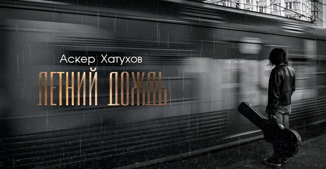Аскер Хатухов. «Летний дождь»