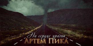 Артем Пика. «На сердце ураган»