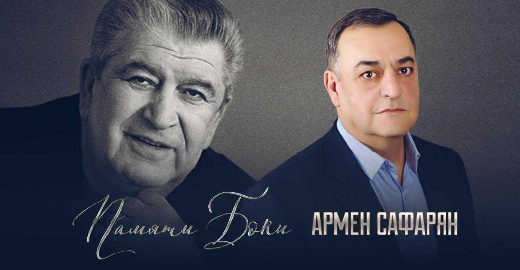 Армен Сафарян. «Памяти Боки»