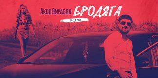 Акоп Вирабян. «Бродяга (Remix)»