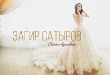 Загир Сатыров. «Самая красивая»