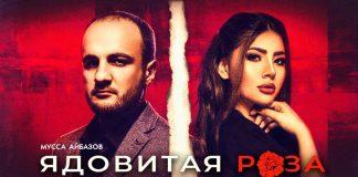"Mussa Aybazov. ""Poisonous Rose"""