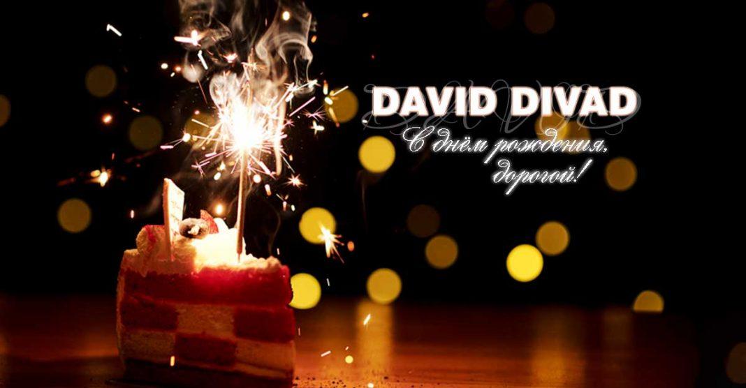 David Divad. «С днем рождения, дорогой!»