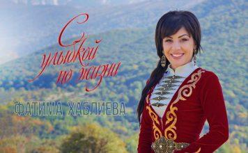 Фатима Хаблиева. «С улыбкой по жизни»