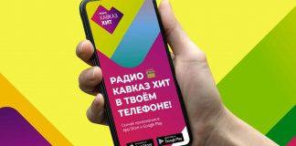 Скачай приложение «Кавказ Хит»!