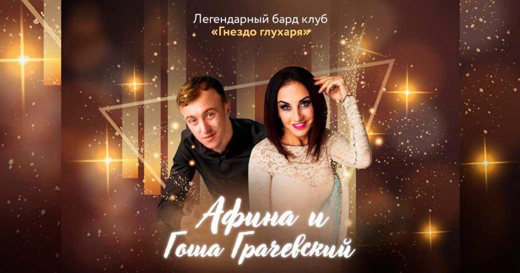 В Москве пройдет концерт Афины и Гоши Грачевского