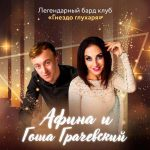 A concert of Athena and Gosha Grachevsky will take place in Moscow