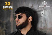 Концерт Ислама Итляшева в Москве в октябре 2020 года