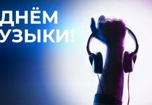 Лучшие песни Кавказа. ТОП-10 ко Дню Музыки