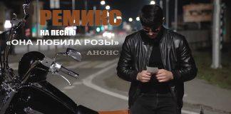 Ислам Итляшев готовит ремикс на песню «Она любила розы»