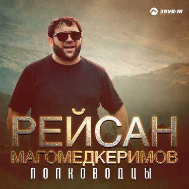 Рейсан Магомедкеримов. «Полководцы»
