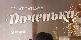 Ренат Патахов. «Доченька»