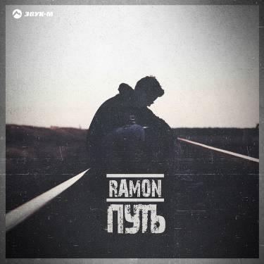 Ramon. «Путь»
