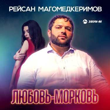Рейсан Магомедкеримов. «Любовь-морковь»