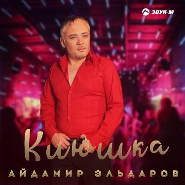 Айдамир Эльдаров. «Клюшка»