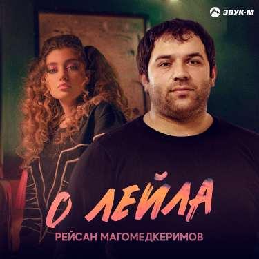 Рейсан Магомедкеримов. «О Лейла»