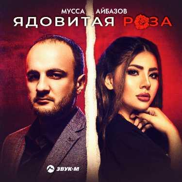 Мусса Айбазов. «Ядовитая роза»