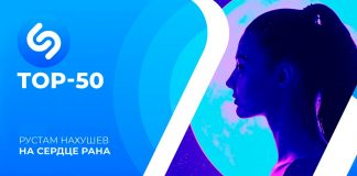 Популярность трека Рустама Нахушева «На сердце рана» стремительно растет