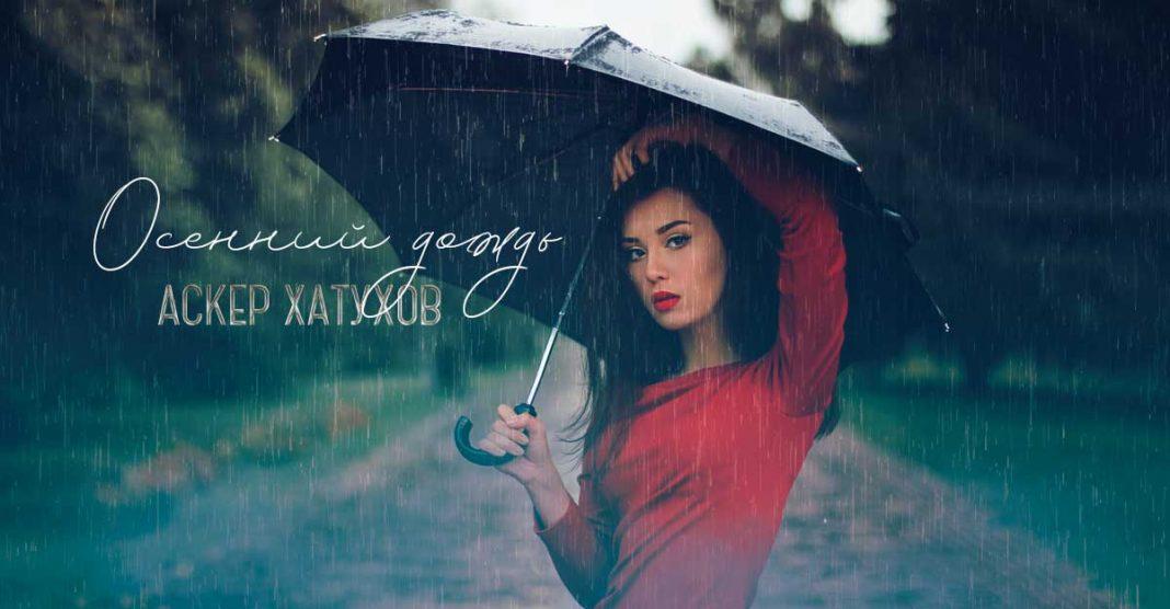 Аскер Хатухов. «Осенний дождь»