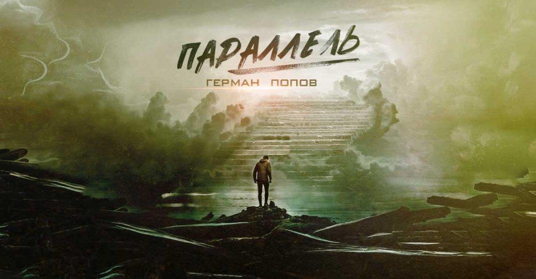 Герман Попов. «Параллель»