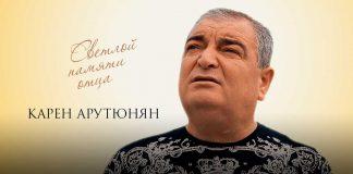 Карен Арутюнян. «Светлой памяти отца»