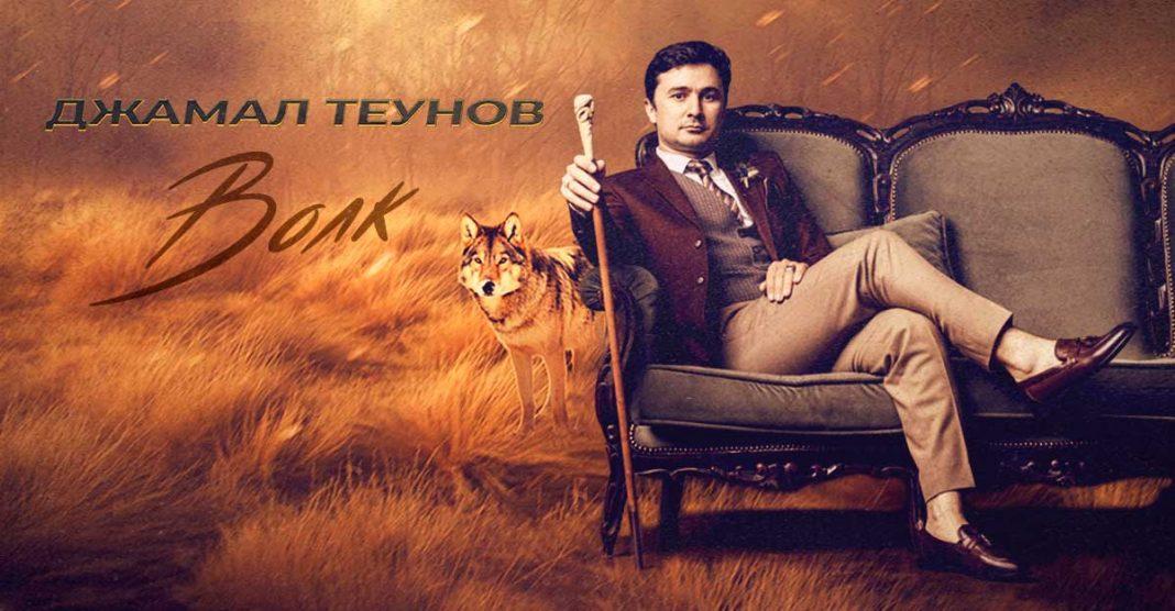 Джамал Теунов. «Волк»