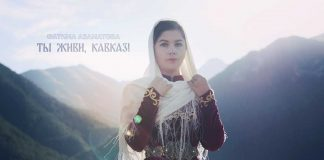Фатима Азаматова. «Ты живи, Кавказ!»