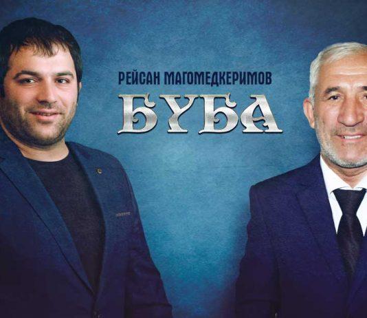 Рейсан Магомедкеримов. «Буба»