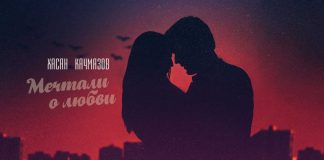 Хасан Качмазов. «Мечтали о любви»