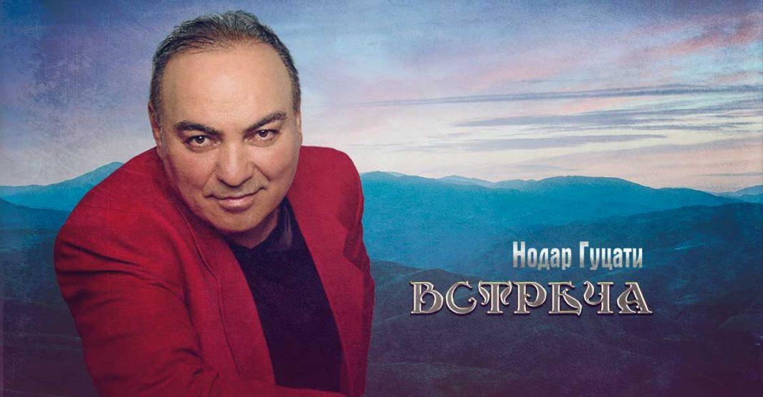 Нодар Гуцати. «Встреча»