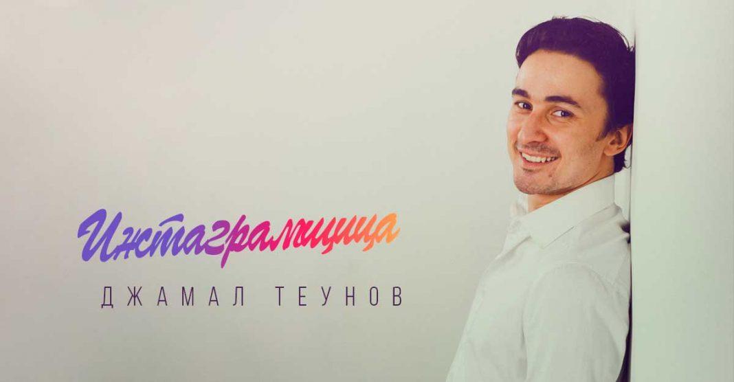 Джамал Теунов. «Инстаграмщица»
