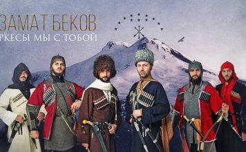 Азамат Беков. «Черкесы мы с тобой»