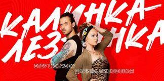 Дарина Лисовская, Stev Lisovsky. «Калинка-лезгинка»