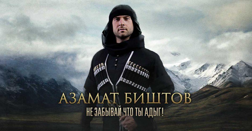 Азамат Биштов. «Не забывай что ты адыг!»