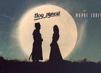 Мурат Тхагалегов. «Под луной»