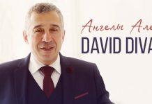 David Divad. «Ангелы Алеко»