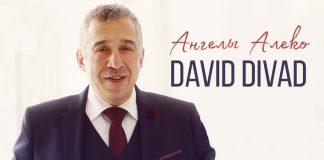 """David Divad. """"Aleko's Angels"""""""