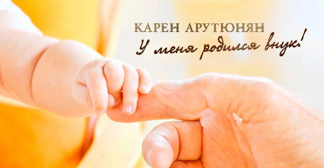 Карен Арутюнян. «У меня родился внук!»