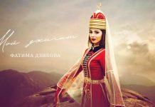 Фатима Дзибова. «Мой джигит»