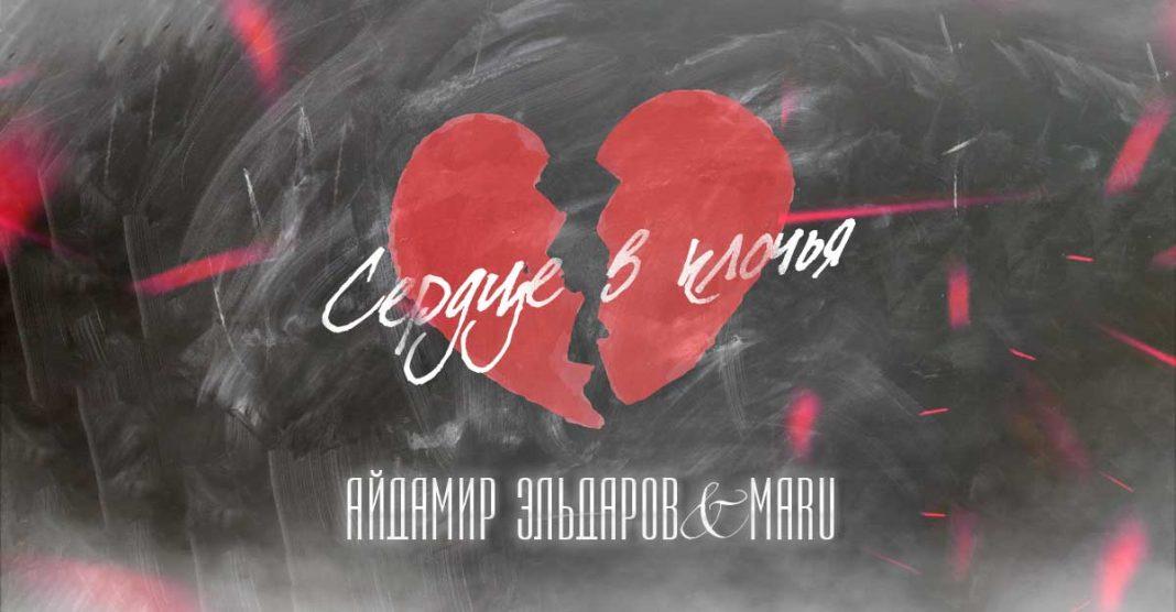 Айдамир Эльдаров, Maru. «Сердце в клочья»