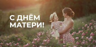 Сегодня в России отмечается замечательный праздник – День матери!