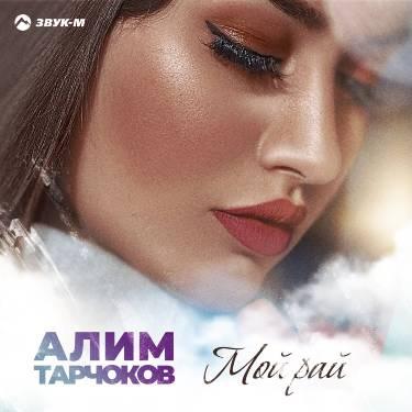 Алим Тарчоков. «Мой рай»