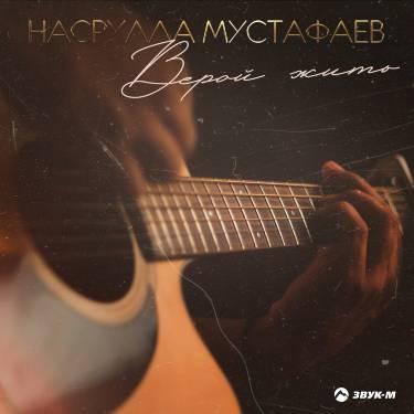 Насрулла Мустафаев. «Верой жить»