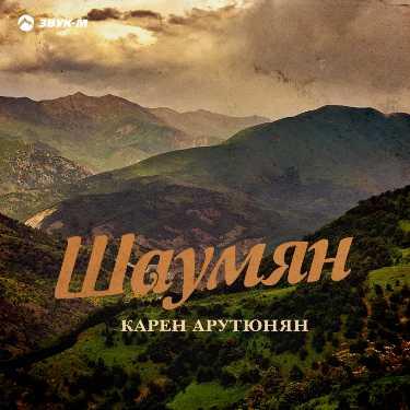 Карен Арутюнян. «Шаумян»