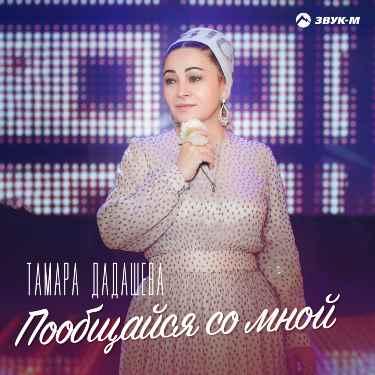 Тамара Дадашева. «Пообщайся со мной»