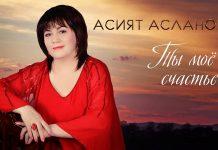 Асият Асланова. «Ты мое счастье»