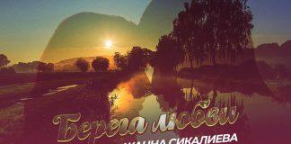 Жанна Сикалиева. «Берега любви»