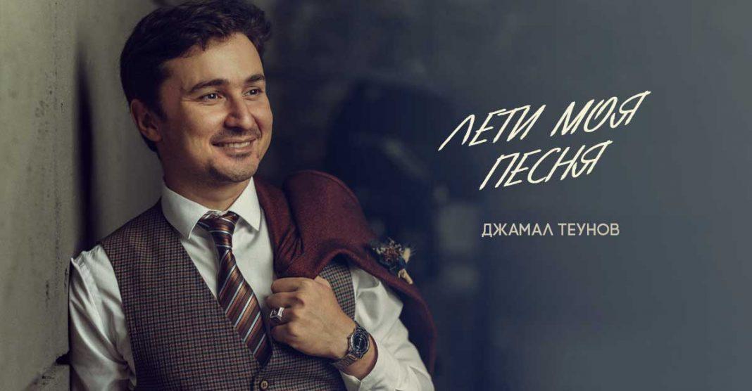 Джамал Теунов. «Лети моя песня»