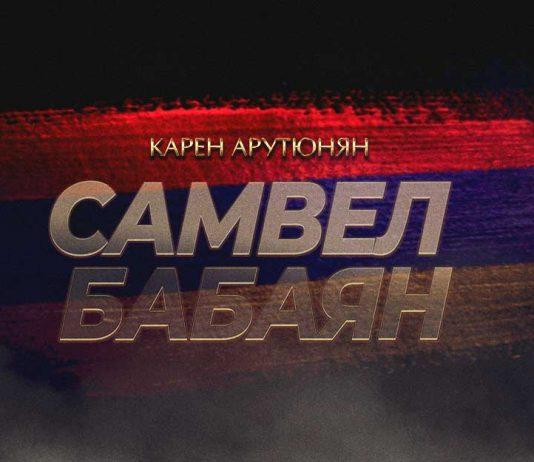 Карен Арутюнян. «Самвел Бабаян»